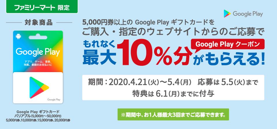 グーグルプレイキャンペーン