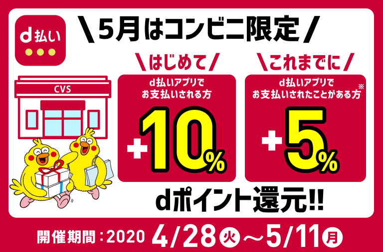 D払い10%